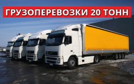 Грузоперевозки фурами 20 тонн в Перми