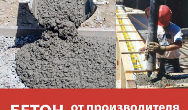 Унеча бетон купить окатыши бетон