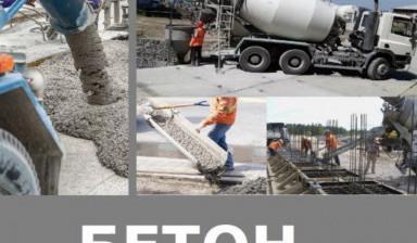 Купить бетон в кургане с доставкой цена распылитель бетона