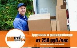 Час иркутске грузчиков в стоимость в интернете продать часы в