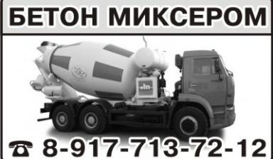 Волжск бетон продажа цемент по москве