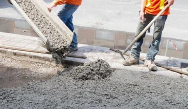 купить бетон курская обл