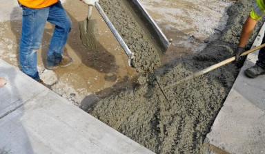 Купить бетон в невеле псковской области завод ячеистого бетона прайс