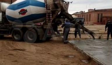 Дешево купить бетон в уфе пва добавить в цементный раствор